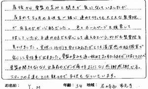 尼崎市常光寺在住の30代 Y.Mさん