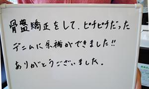 尼崎市杭瀬在住 S.Aさん
