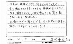 尼崎市立花在住の30代 Y.Yさん